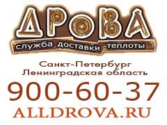 Топливные брикеты, пеллеты, дрова колотые,  в СПб и Ленобласти