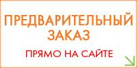 Предварительный заказ продукции Alldrova.ru